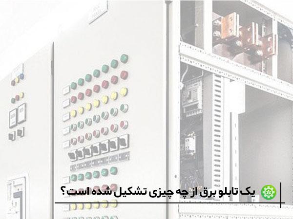یک تابلو برق از چه چیزی تشکیل شده است؟